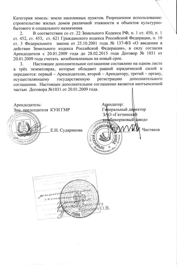 документы дл¤ продлени¤ договора аренды земельного участка - фото 11